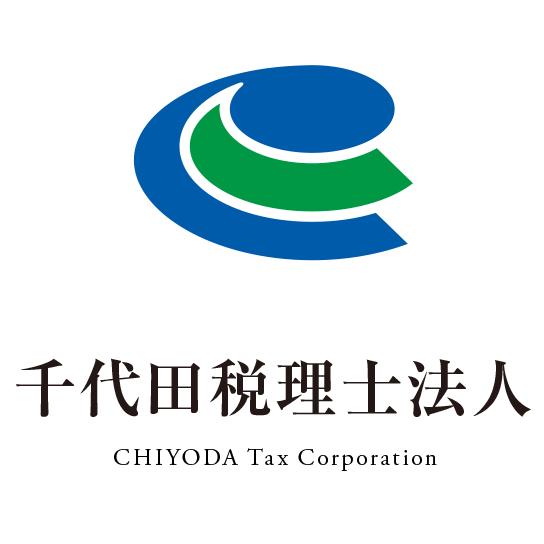 千代田税理士法人 小島昇会計事務所