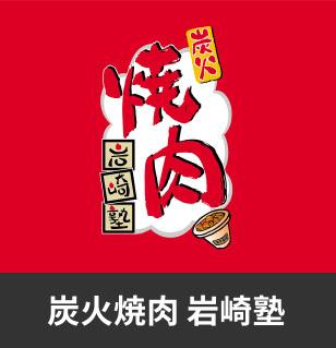 株式会社イワサキフーズ
