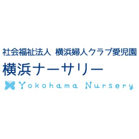 社会福祉法人 横浜婦人クラブ愛児園/横浜ナーサリー