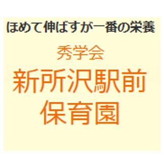 株式会社秀学会/新所沢駅前保育園
