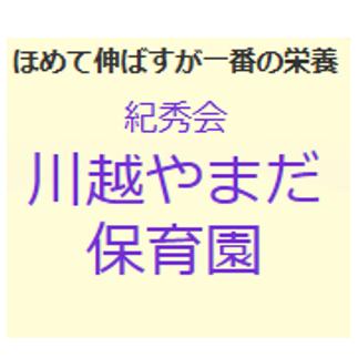 秀学会グループ 社会福祉法人紀秀会/川越やまだ保育園