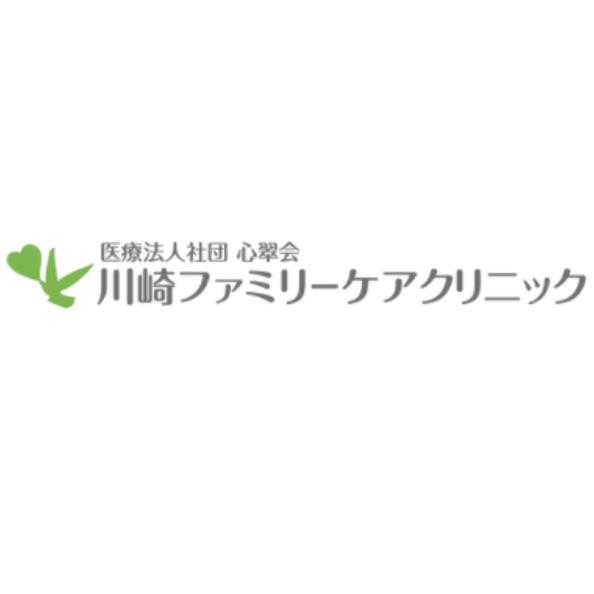医療法人社団心翠会 川崎ファミリーケアクリニック